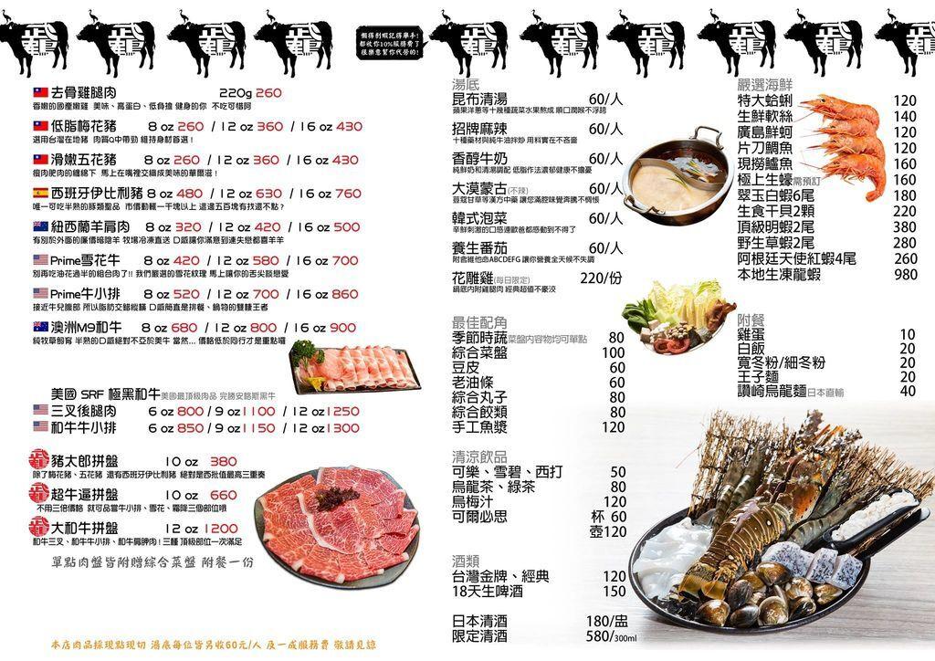 舞鶴菜單3