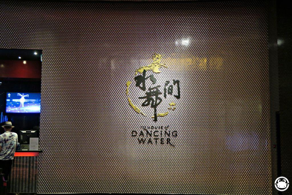 水舞間 (2).JPG