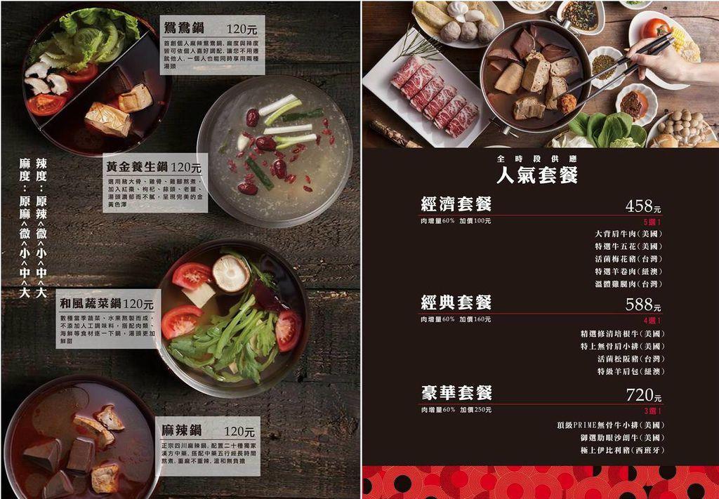 紅久久菜單1
