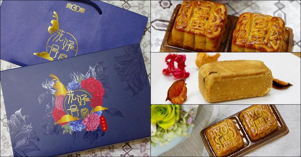 典華月餅禮盒 (2).jpg