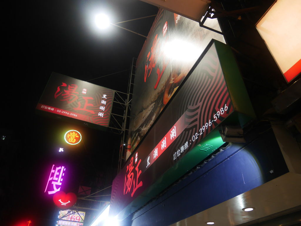 湯正黑潮 (2).JPG
