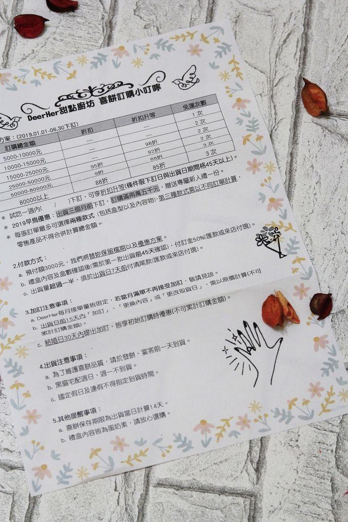 DeerHer甜點廚坊 (10).JPG