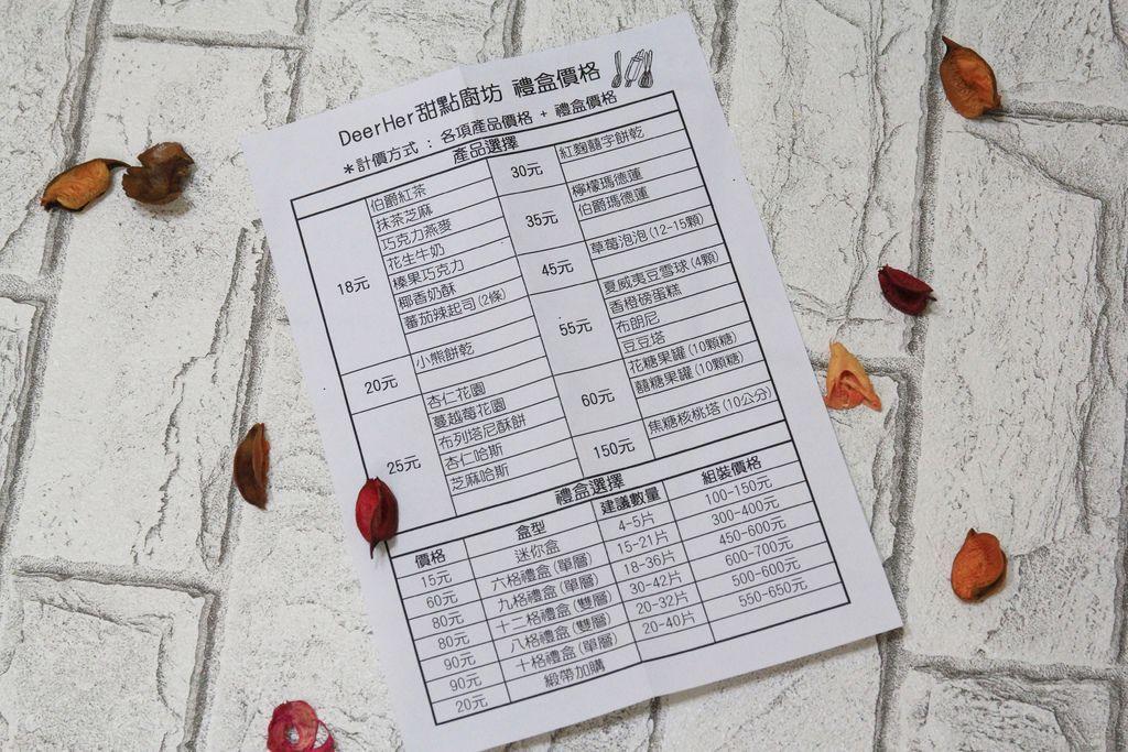 DeerHer甜點廚坊 (9).JPG