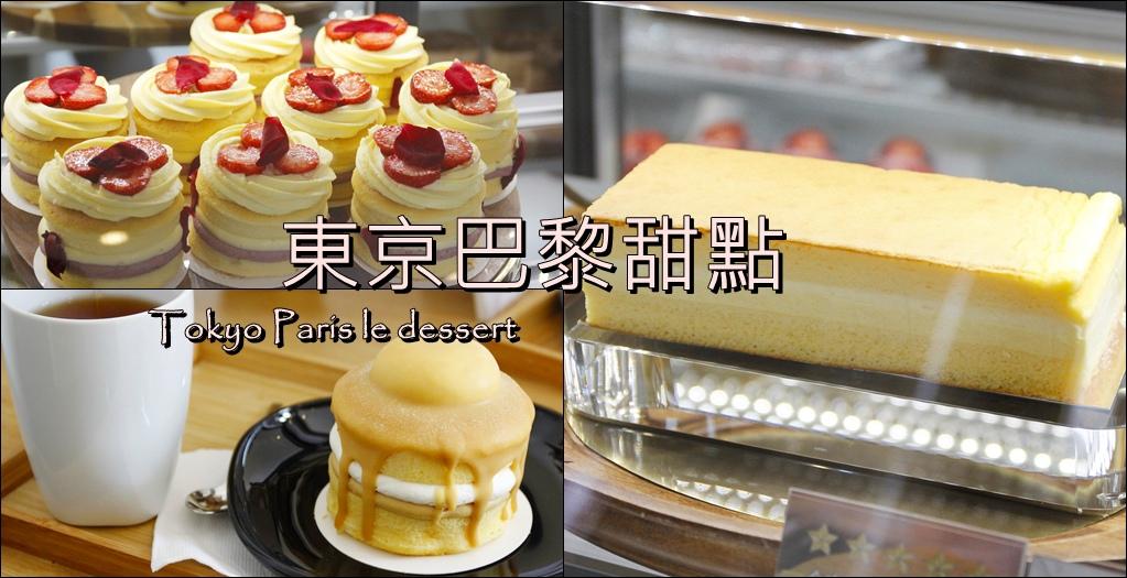 東京巴黎甜點 (27).jpg