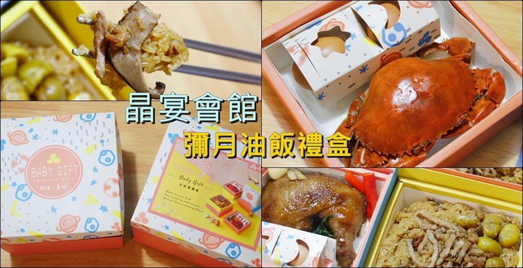 晶宴會館彌月油飯 (8).jpg