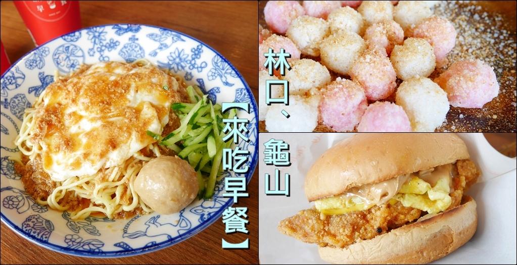 來吃早餐 (3).jpg