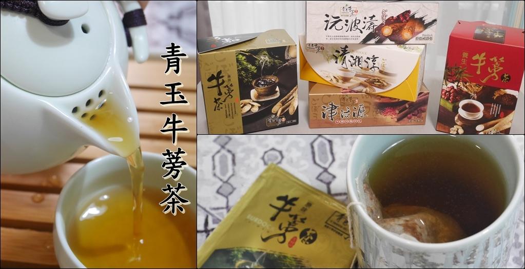 青玉牛蒡茶 (5).jpg