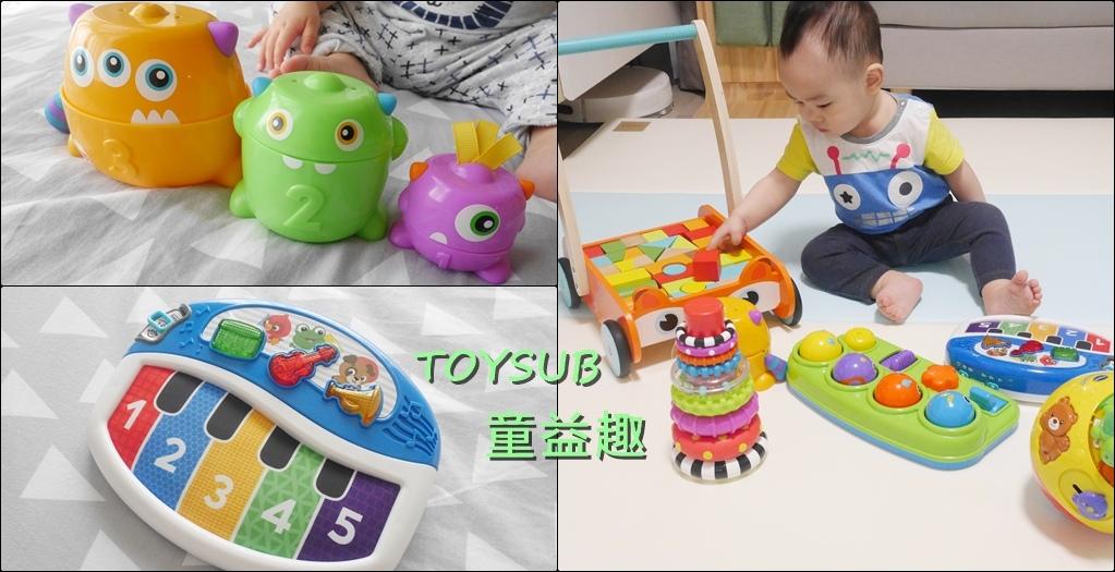 幼兒玩具推薦童益趣.jpg