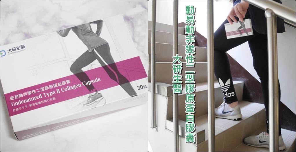 大研生醫動易動膠囊 (1).jpg