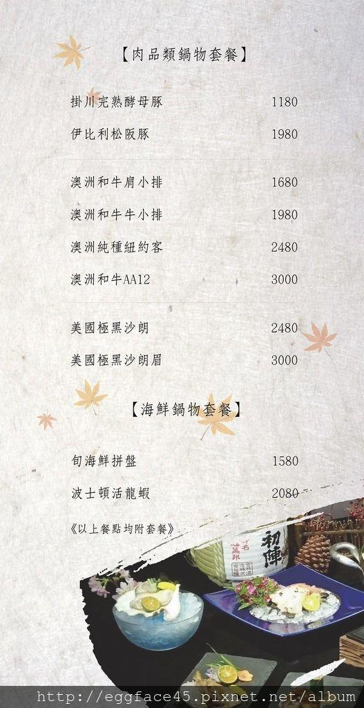 107.2.11菜單
