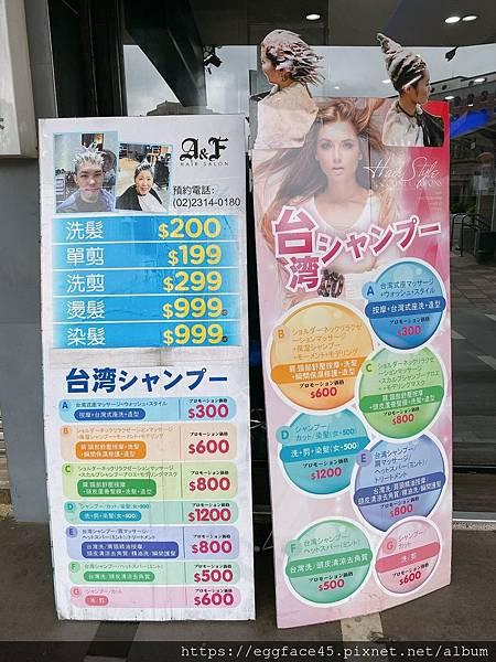 A&F Hair Salon 價格