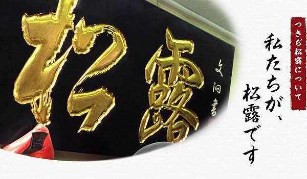 富野玉子燒 (2)