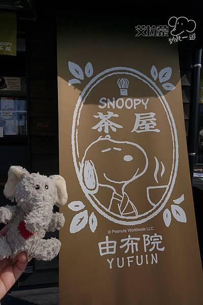 由布院SNOOPY茶屋1.JPG