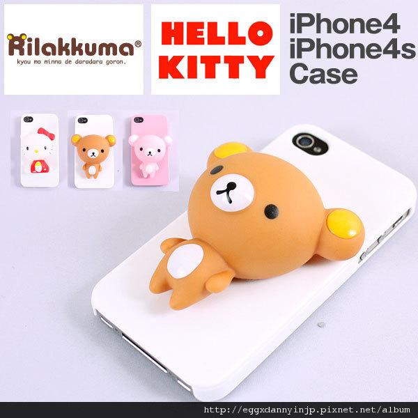 懶懶熊、Hello Kitty造型I Phone 4‧I Phone 4S殼