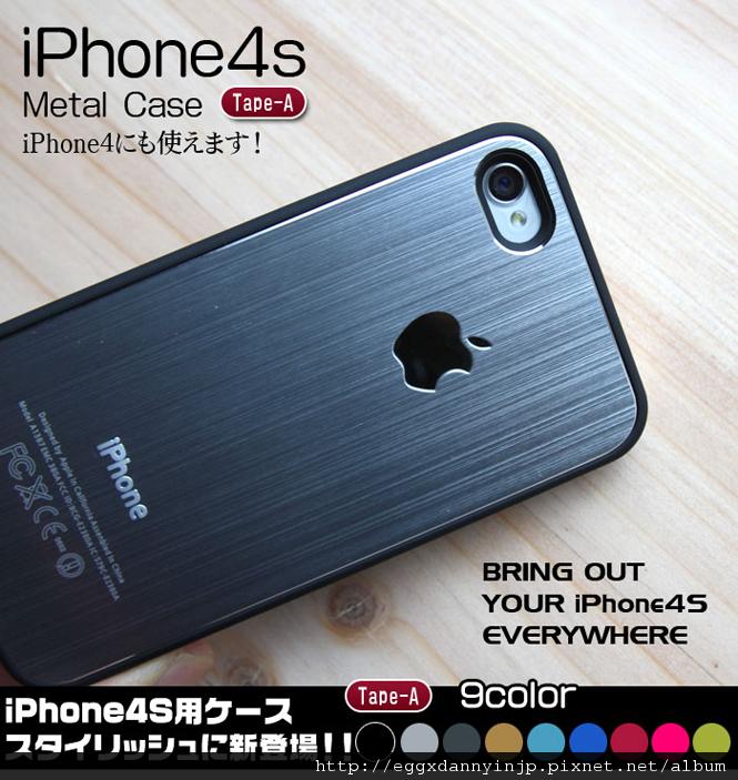金屬髮絲紋造型I Phone 4‧I Phone 4S外殼