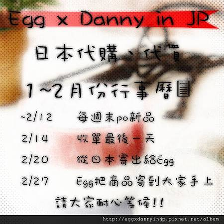 日本大阪在地代買、代購、代標-Egg X Danny in jp