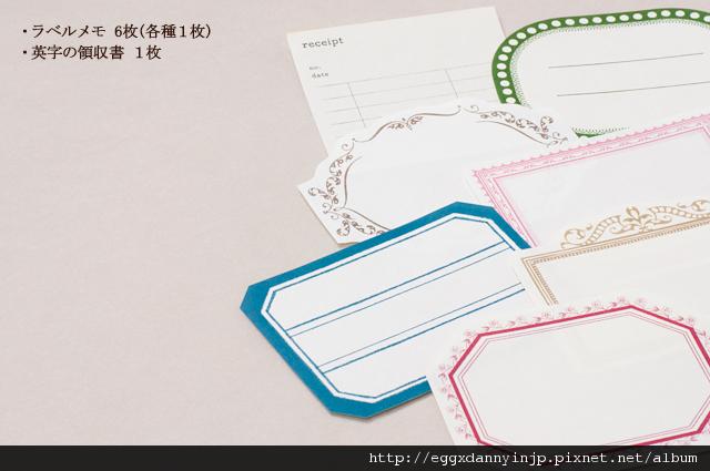 日本文具控-日本freco網站2012福袋-日本大阪在地代買、代購、代標-Egg X Danny in jp
