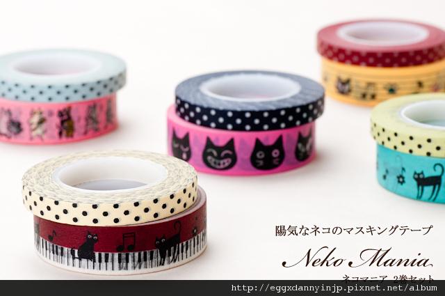 Neko Mania貓咪和紙膠帶兩捲組-日本大阪在地代買、代購、代標-Egg X Danny in jp