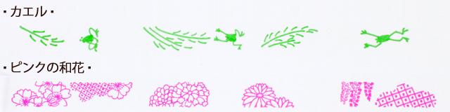 日本文具控-青蛙‧粉紅和花和紙膠帶-日本大阪在地代買、代購、代標-Egg X Danny in jp