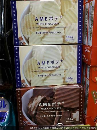 日本零食-AME巧克力洋芋片-日本大阪在地代買、代購、代標-Egg X Danny in jp