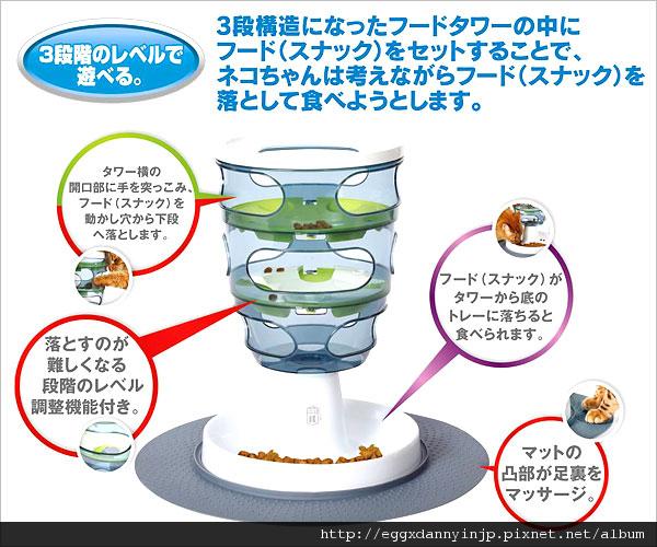 寵物用品~貓咪專用邊吃邊玩飼料塔-日本大阪在地代買、代購、代標-Egg X Danny in jp