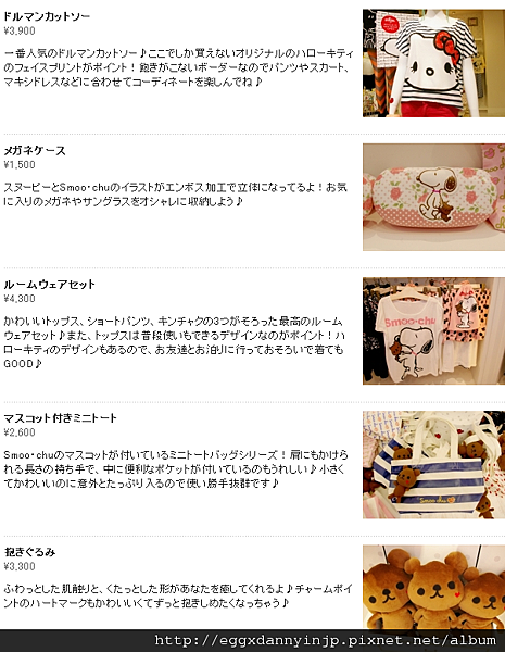 クルーおすすめ情報 グッズ USJ 2012-04-13 21-57-52