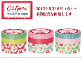 Masking Tape・Cath Kidston