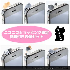 7 neko貓咪造型i phone耳機塞