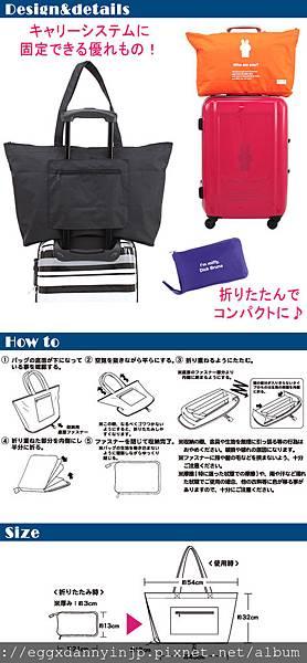 Miffy可摺疊收納旅行袋(梯形款)  ※日本大阪在地代買、代購、代標-Egg X Danny in jp※