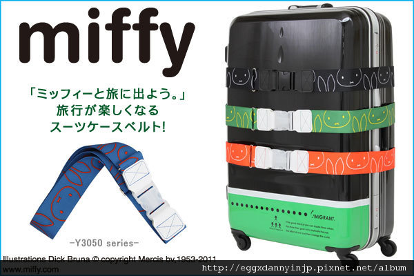 Miffy行李箱束帶  ※日本大阪在地代買、代購、代標-Egg X Danny in jp※