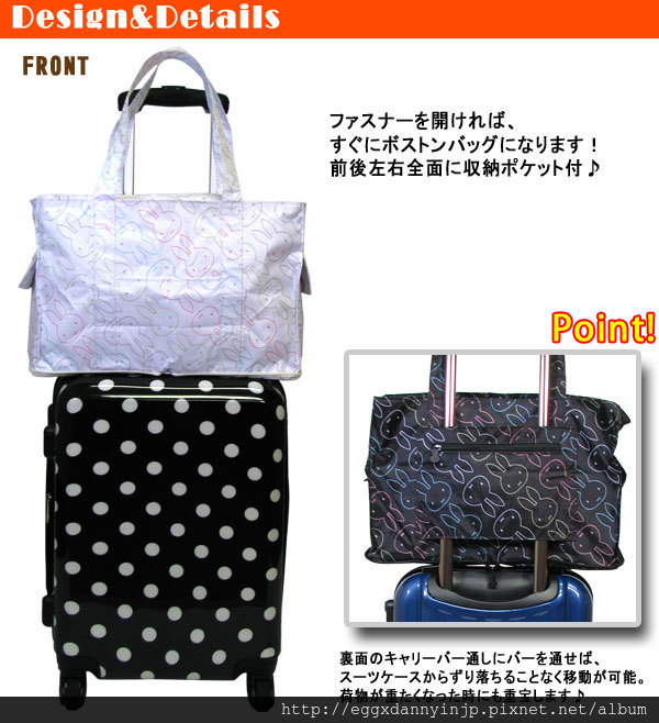 【Miffy專賣區】Miffy可摺疊收納旅行袋(長方形款)  ※日本大阪在地代買、代購、代標-Egg X Danny in jp※