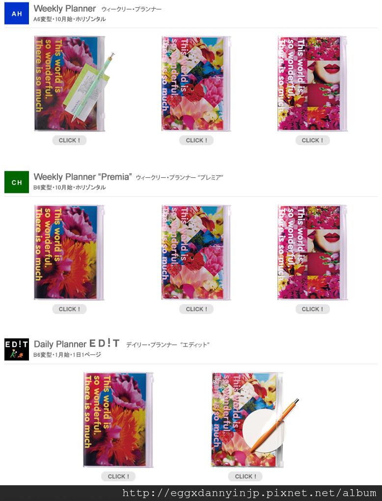 2013年mark's手帳搶先看!!蜷川実花系列