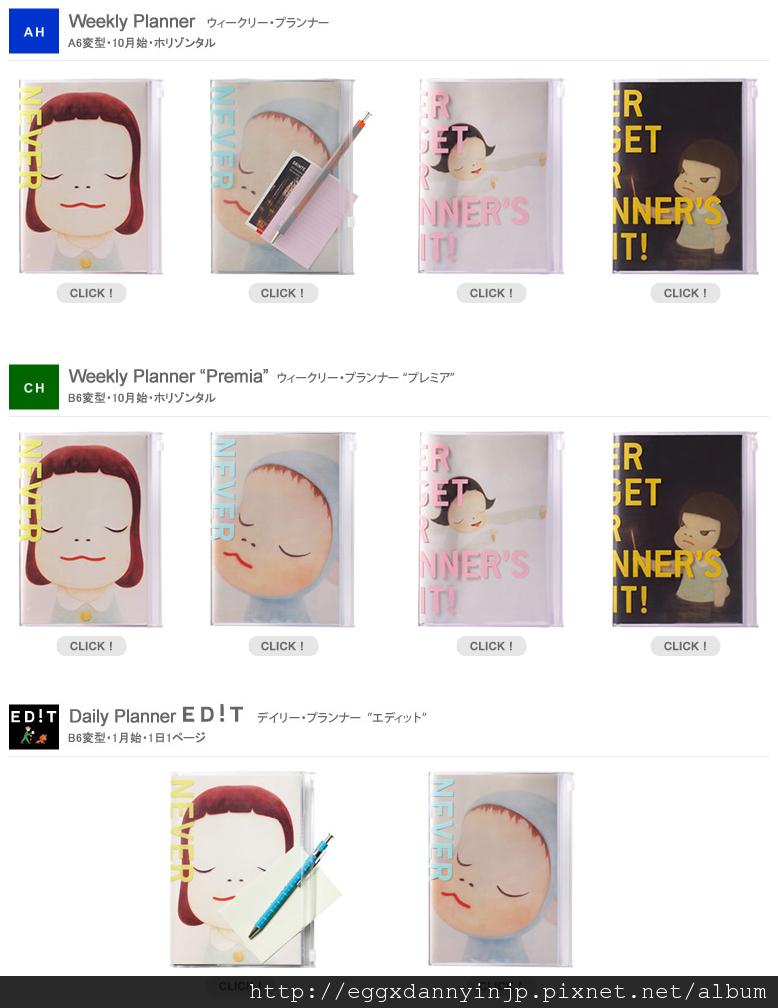 2013年mark's手帳搶先看!!奈良美智系列