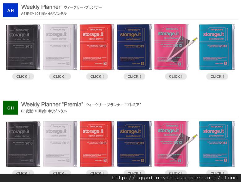 2013年mark's手帳搶先看!!storage.it系列