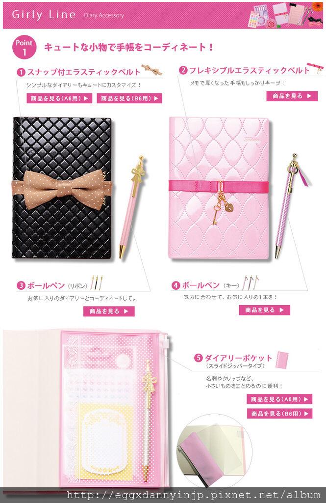 日本手帳周邊商品