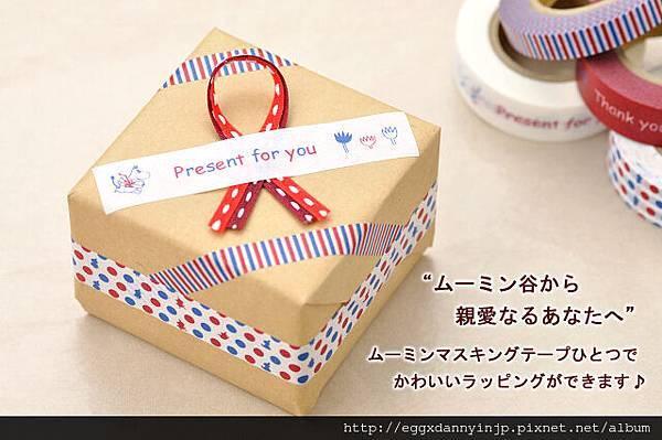 日本三宅商店和紙膠帶系列-嚕嚕米禮物