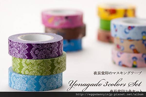 yonagado-3set-catch