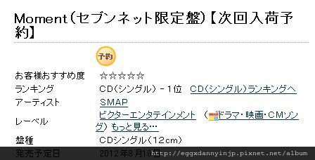 7net x smap 限量單曲 資訊