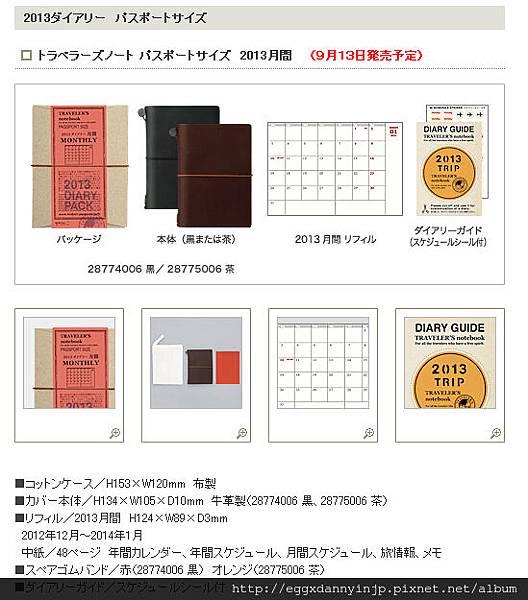 traveler's notebook 2013年手帳預售開跑喏~