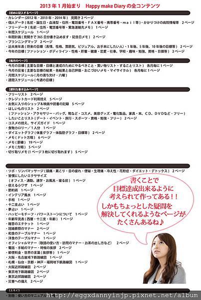 happy-make-diary2013代買_03