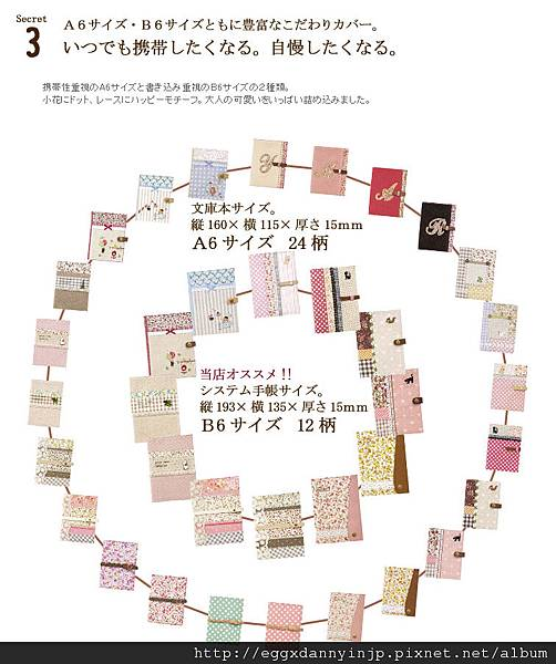 happy-make-diary2013代買_06
