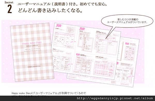 happy-make-diary2013代買_05