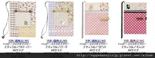代買2013-happy-make-diary手帳_04