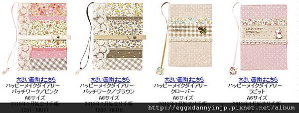 代買2013-happy-make-diary手帳_10