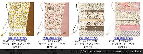 代買2013-happy-make-diary手帳_16