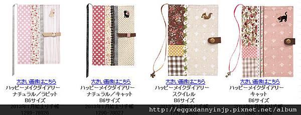 代買2013-happy-make-diary手帳_14