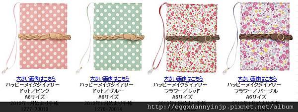 代買2013-happy-make-diary手帳_08