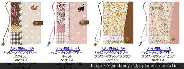 代買2013-happy-make-diary手帳_06