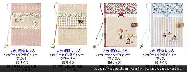 代買2013-happy-make-diary手帳_18