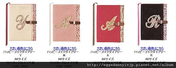 happy make diary 2013手帳代買